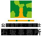 公認会計士・税理士 石坂事務所